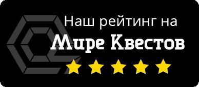 Отзывы на Квест в реальности Бункер: Последняя надежда (Комната)